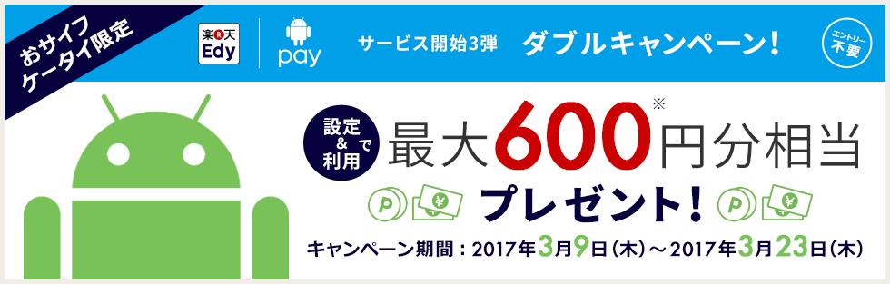 AndroidPayと楽天Edyで最大600円分がもれなく貰える。~3/23。