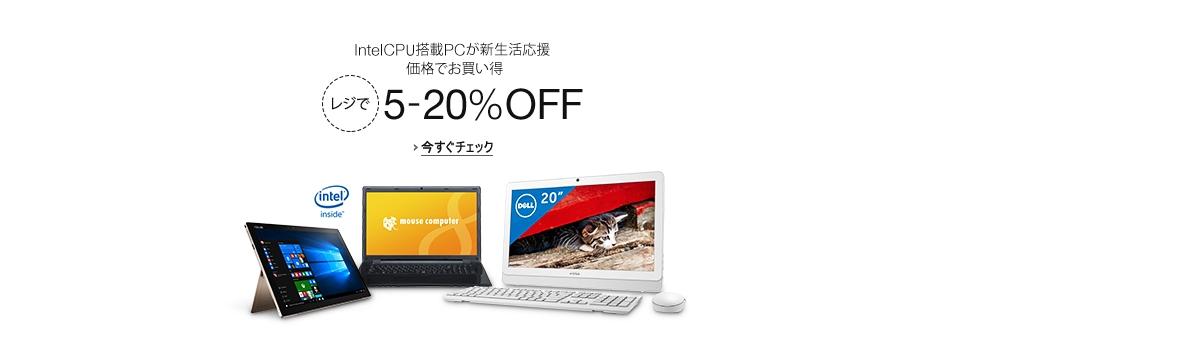アマゾン新生活応援セールでパソコンやスマホ、タブレットが5~50%OFFのレジにて最大半額セール中。~3/29。