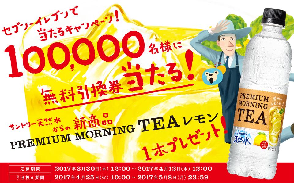 【別キャンペーン】サントリー天然水「PREMIUM MORNING TEA レモン」が抽選で10万名に当たる。セブンで引き換え可能。~4/12 12時。