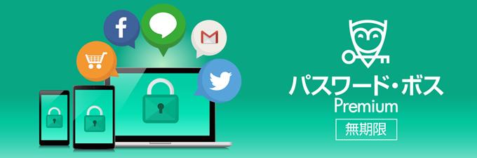 ソースネクストでパスワード管理ソフトのパスワード・ボス Premium無期限版 3台用が6,700円⇒ 1780円。