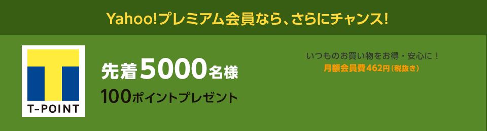 Yahoo!プレミアム会員向け・先着5000名に100Tポイントがもれなく貰える。