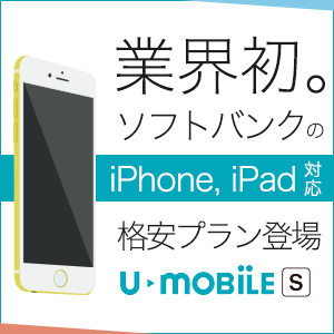U-mobile SでソフトバンクのiPhone、iPadで使える格安MVNO・SIMがサービスイン。抽選でiTunesカード1万円分も当たる。3/22~。