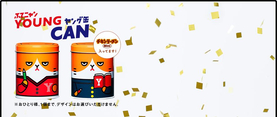 Y!mobileで「ふてニャン ヤング缶」がもれなく貰える。3/3~。商品券1万円分が200名、ふてニャンぬいぐるみが800名に当たる。~4/16。