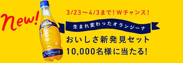 週末バカンスが当たるキャンペーンで「オランジーナおいしさ新発見セット(2本)」が抽選で1万名に当たる。~4/3。