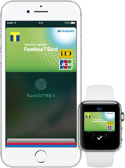 ファミマTカードがApplePay対応を記念してクレジットポイント最大10倍キャンペーン。iTunesカード3000円分も抽選555名に当たる。3/1~4/30。
