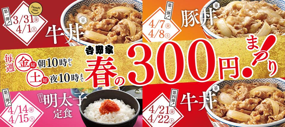 吉野家で春の300円祭り。牛丼並盛り80円引きの300円、週替りで豚丼、辛子明太子定食がセール予定。