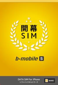 格安MVNOの日本通信によるソフトバンクの格安SIM「b-mobile S 開幕SIM」が発表へ。音声プラン無しでいきなり閉幕しそう。1GB880円、3GB1580円、7GB2980円。3/22~。