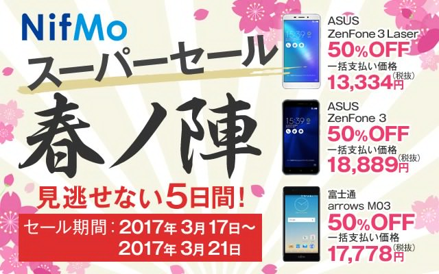 NifmoでASUS ZenFone3、ZenFone3Laser、富士通 arrows M03が半額、ZenFone Goが90%OFFにて投げ売り中。~3/21。