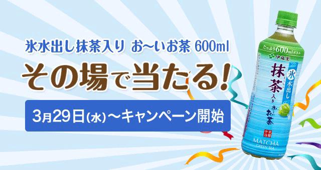 『伊藤園 氷水出し 抹茶入りお~いお茶600ml』が抽選で10万名にその場で当たる。~4/9 18時。