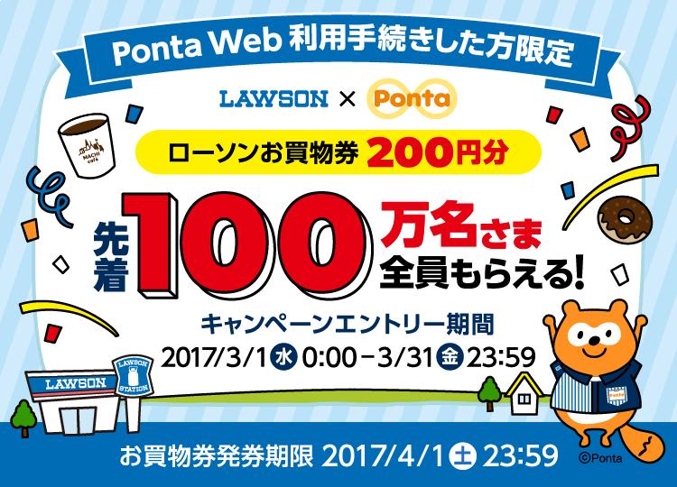 Ponta Web利用手続きをすると、ローソンお買い物券200円分が先着100万名にもれなく貰える。〜3/31。