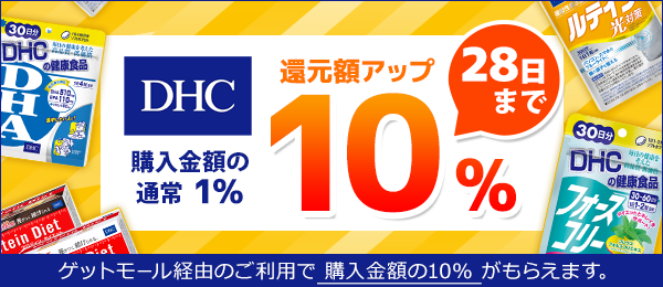 DHC公式オンラインストアがドコモ口座経由で10%キャッシュバック。
