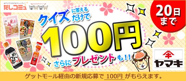お出汁のコミュニティー「だしコミュ」でキャンペーンに応募するともれなく100円貰える。抽選で100名にヤマキ商品が当たる。ドコモ限定。~3/20。
