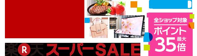 楽天で先着3万名限定、一部のショップ2000円以上で使える200円引きクーポンを配布中。