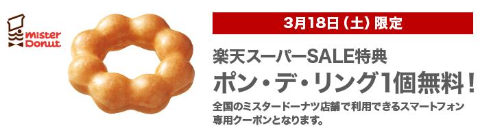 楽天スーパーセールで1000円以上買うと、ミスタードーナツのポン・デ・リングが1個無料。3/18限定で使える。