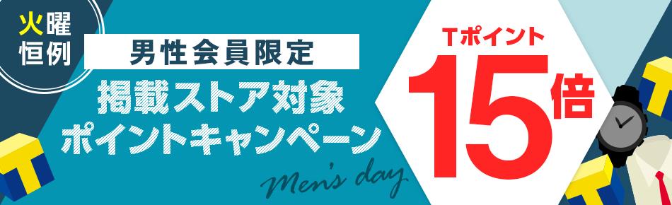 Yahoo!ショッピングで毎週火曜日は男性会員限定で掲載ストア対象ポイント15倍セール。おっさん限定。
