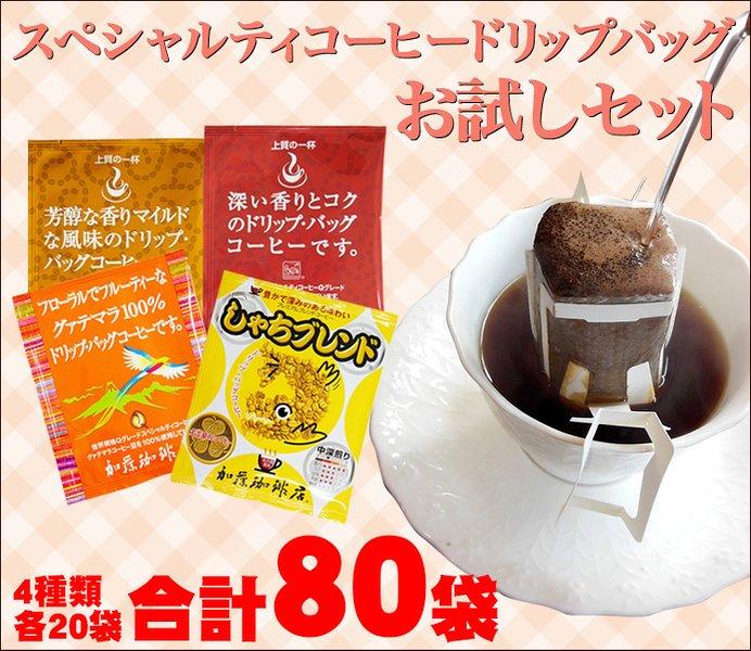 アマゾン特選タイムセールで加藤珈琲店のドリップバッグコーヒー アソートセット 80Pが1726円。