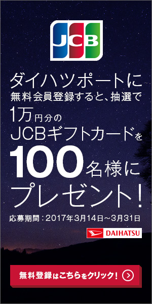 ダイハツポートに登録するとJCBギフトカード1万円分が抽選で100名に当たる。~3/31。