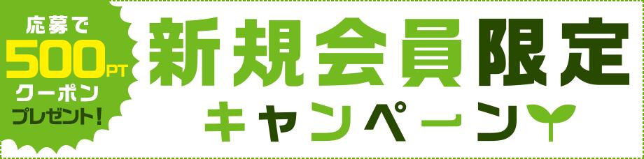 ひかりTVショッピングで新規会員限定、1000円以上で貰える500ポイントクーポンを配布中。