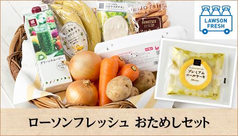 ポンパレでローソンフレッシュのお試し商品2128円分+プレミアムロールケーキ付きお試しセットが1480円で販売中。