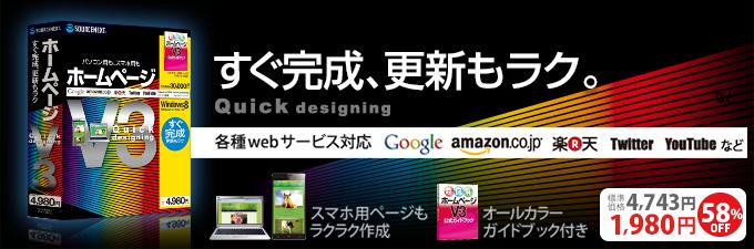 ソースネクストでホームページ編集ソフトの「ホームページ V3」が4743円⇒1980円。