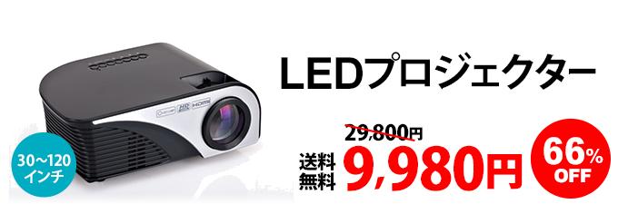 ソースネクストでLEDプロジェクターが9980円。何気に低価格帯で価格コムNo1。