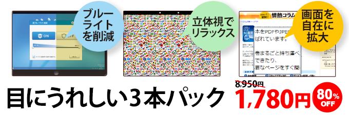 ソースネクストで目にうれしい3本パックが8割引きの8950円⇒1780円。