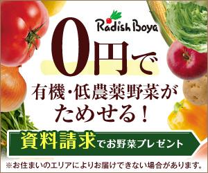 らでぃっしゅぼーやに資料請求すると、もれなく無料で濃い野菜2個がもらえる。