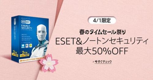 アマゾンでESETとノートンセキュリティが最大50%OFF。ESETが4000円は新バージョンに切り替わって最安値。