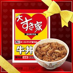 すき家公式で大すき家の牛丼の具20セットが3960円。1パック198円。バレンタインデーのネタとしてどうぞ。