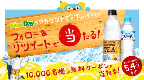 ニューデイズでサントリー天然水「PREMIUM MORNING TEA レモン」が抽選で1万名に当たる。~5/4時。