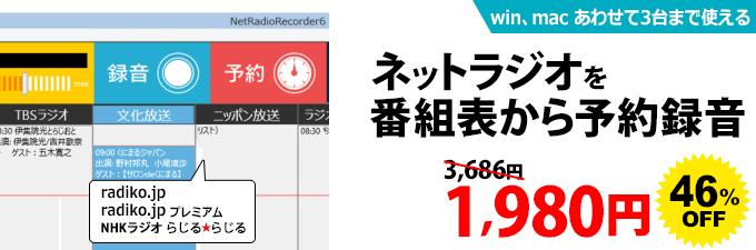 ソースネクストでradikoやNHKラジオ対応のネットラジオレコーダー6が46%OFFの3686円⇒1980円。