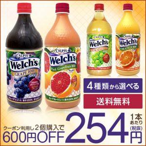 楽天でウェルチ800ml×8本入が600円引き、2セット購入で1本254円送料無料。