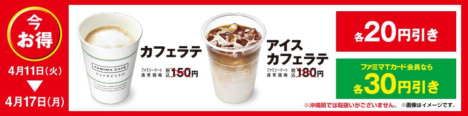 ファミマカフェでカフェラテ、アイスカフェラテが20円~30円引きセールを開催中。