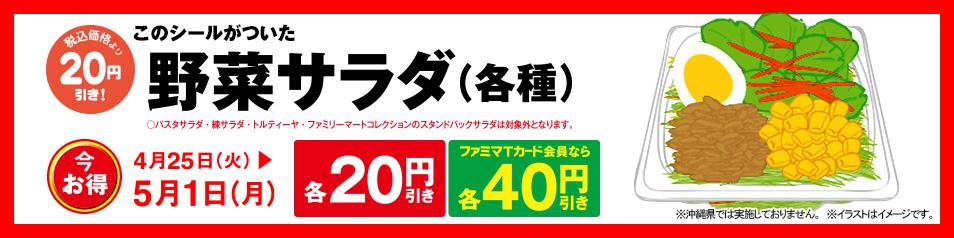 ファミリーマートで野菜サラダが20円~40円引き。