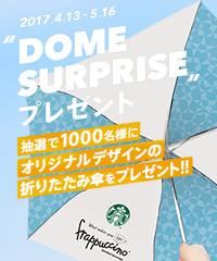 スターバックスで抽選で1000名にオリジナルデザインの折り畳み傘が当たる。~5/16。