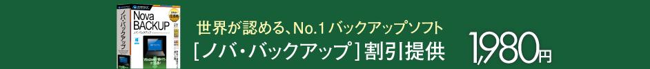ソースネクストでバックアップソフトの「NovaBACKUP」が1000本限定で47%OFFの3791円⇒1980円。