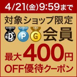 楽天でダイヤモンド会員限定400円OFFクーポン、プラチナ300円、ゴールド200円引きを配布中。