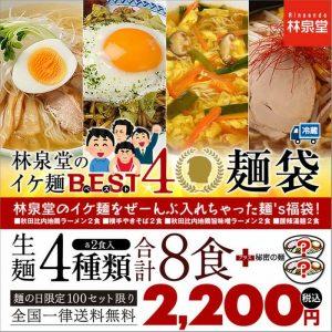 楽天で「林泉堂のイケ麺ベスト4麺袋」8食が2200円送料無料。〜明日10時。