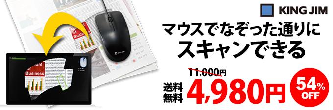 ソースネクストでキングジムのマウス型スキャナが4980円送料無料。価格コムは6184円。~4/20。