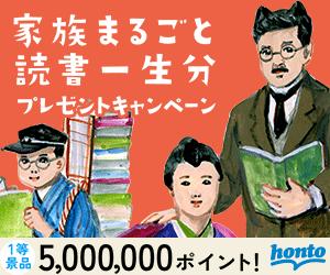 電子書籍のhontoで1000円クーポンが5000名、読書一生分のポイント500万ポイントが1名に当たる。家計における書籍代は年1.3万と少ない。~5/31。