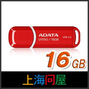 楽天の上海問屋でADATA UV150 USB3.0対応 USBメモリ 16GB レッドが652円送料無料。