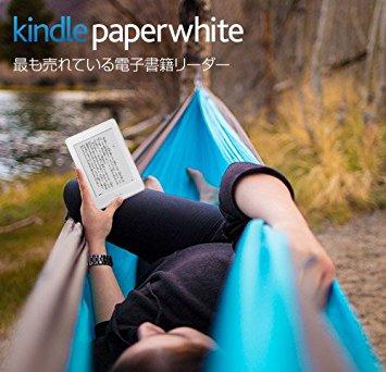 アマゾンKindle春のタイムセール祭りで「Kindle」「Kindle Paperwhite」「マンガモデル」が最大6300円引きで3980円から買えるぞ。プライム会員限定。~4/2。
