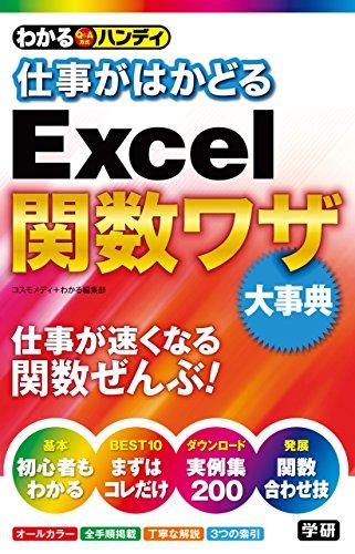 アマゾンキンドルで「たった3秒のエクセル関数術 イメージインプット図解式で、調べなくても使える」「わかるハンディ仕事がはかどるExcel関数ワザ 大事典」がそれぞれ108円。