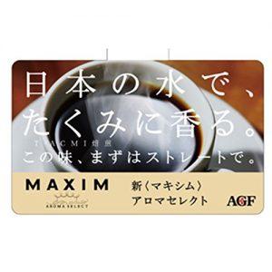 アマゾンでマキシム インスタントコーヒー袋 180gが927円⇒598円。ジョジョのコールタールコーヒーはマズイ。