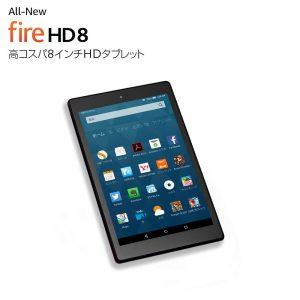 アマゾンでNew Fire HD 8 タブレット 16GBが12980円から5000円引きの7980円にてセール中。ブルーライトを軽減する「Blue Shade」機能付き。