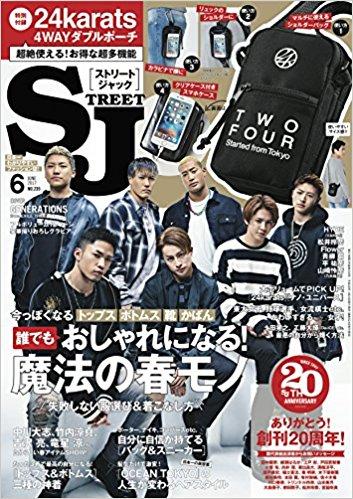アマゾンで雑誌のストリートジャック(street Jack)6月号を買うと、4WAY マルチポーチがおまけでついてくる。4/24~。