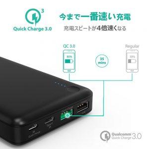 アマゾンでモバイルバッテリー RAVPower 20100mAh QC 3.0 + Type-C 充電器が4999円⇒3980円。