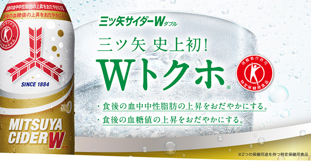 サンプル百貨店でトクホの「アサヒ 三ツ矢サイダーW PET485ml×48本」7776円⇒3300円、1本69円。
