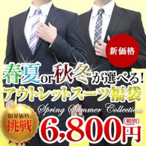 楽天で春夏/秋冬が選べるアウトレットスーツ福袋が7344円で投げ売り中。
