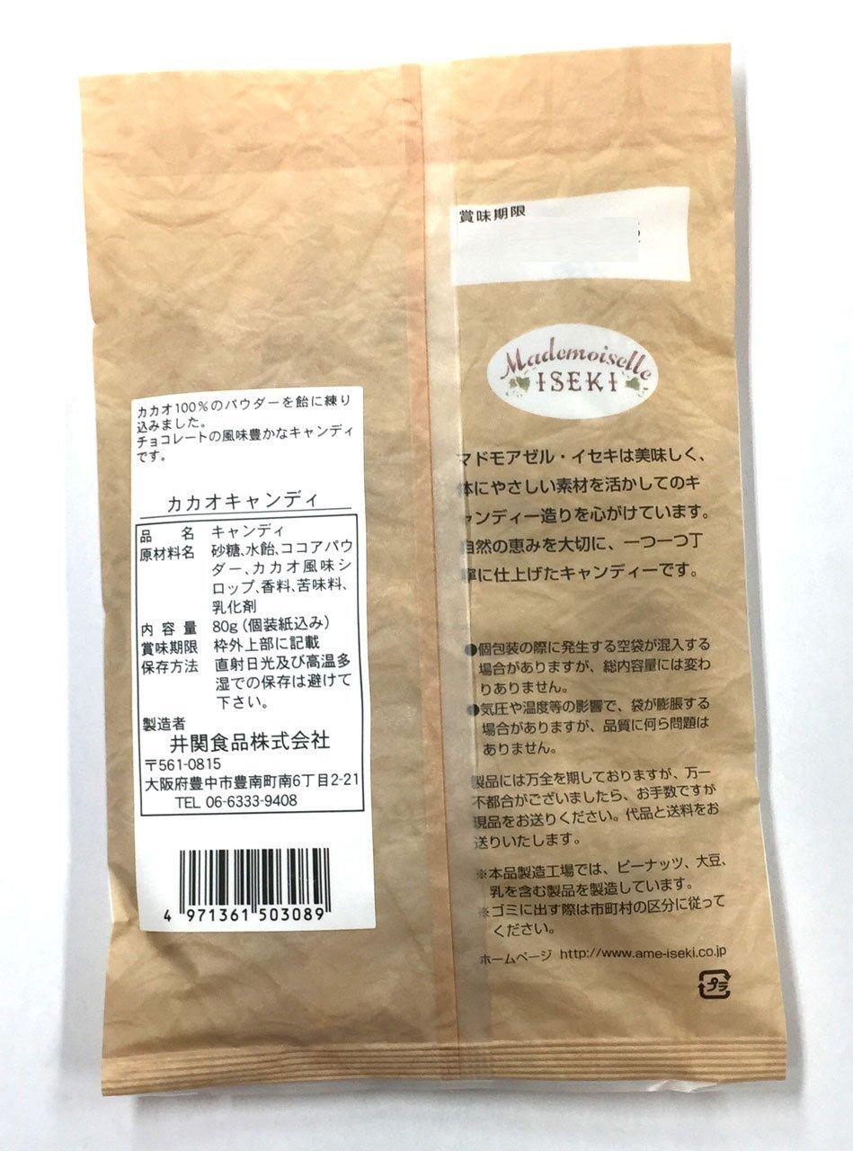 アマゾンパントリーで「井関食品 カカオキャンディ 80g」が99%OFFクーポンを配信中。